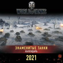 Танки. World of Tanks. Календарь настенный 2021 год (300х300)