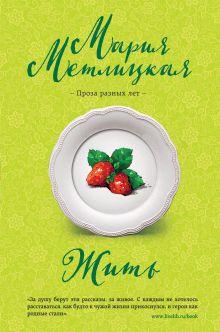 Обложка Жить Мария Метлицкая