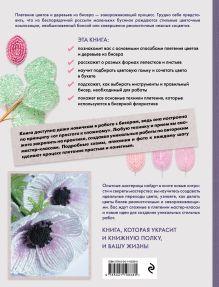 Обложка сзади Бисерная флористика. Практическое руководство по созданию цветов, букетов, деревьев и зелени Юлия Журушкина