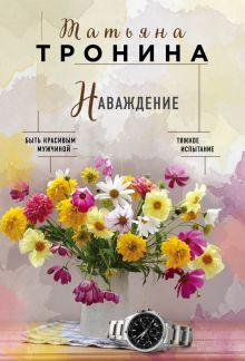 Обложка Наваждение Татьяна Тронина