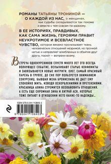 Обложка сзади Наваждение Татьяна Тронина