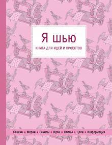 Я шью. Книга для идей и проектов (1-е оформление)