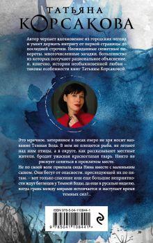 Обложка сзади Темная вода Татьяна Корсакова