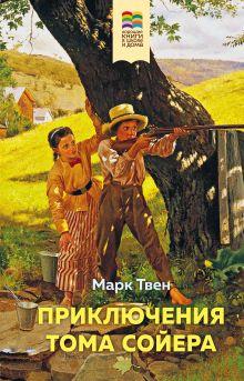 Обложка Приключения Тома Сойера Марк Твен