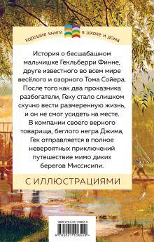 Обложка сзади Приключения Гекльберри Финна Марк Твен