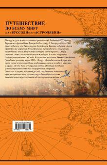 Обложка сзади Путешествие по всему миру на «Буссоли» и «Астролябии» Жан Франсуа де Лаперуз