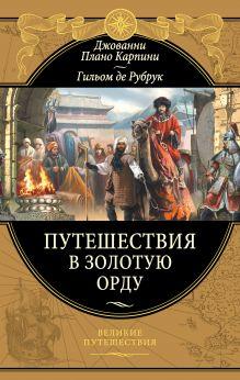 Обложка Путешествия в Золотую Орду Джованни Карпини, Гильом де Рубрук