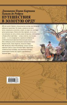 Обложка сзади Путешествия в Золотую Орду Джованни Карпини, Гильом де Рубрук