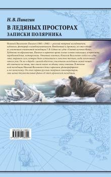 Обложка сзади В ледяных просторах. Записки полярника Николай Пинегин