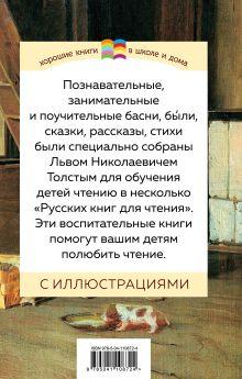 Обложка сзади Детям Лев Толстой