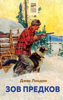 Обложка Зов предков Джек Лондон