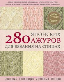 280 японских ажуров для вязания на спицах. Большая коллекция изящных узоров