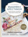 Новейшая энциклопедия рукоделия