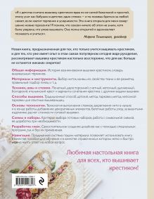 Обложка сзади Вышивка крестиком. Самое полное и понятное пошаговое руководство Полина Загоровская