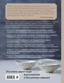 Обложка сзади Керамика. Самое полное и понятное пошаговое руководство для начинающих гончаров Анна Дудниченко