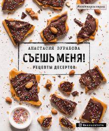 Обложка Съешь меня! Рецепты десертов Анастасия Зурабова
