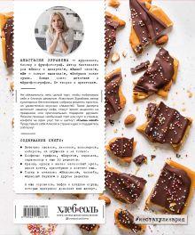 Обложка сзади Съешь меня! Рецепты десертов Анастасия Зурабова