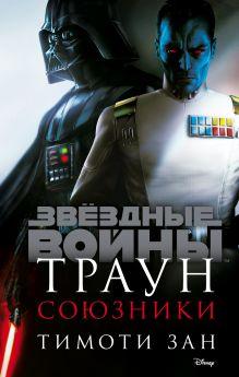 Звёздные войны: Траун. Союзники