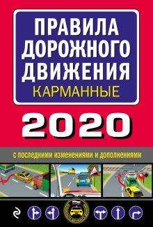 Правила дорожного движения карманные (редакция 2020)