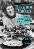 Легендарные кулинарные книги