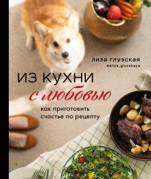 Из кухни с любовью! Как приготовить счастье по рецепту