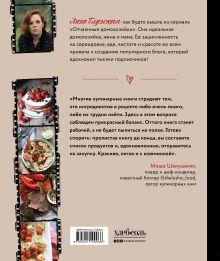 Обложка сзади Из кухни с любовью! Как приготовить счастье по рецепту Елизавета Глузская