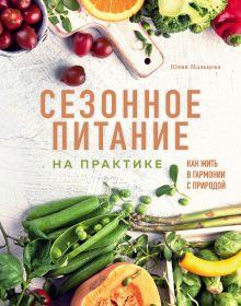 Обложка Сезонное питание на практике. Как жить в гармонии с природой Юлия Мальцева