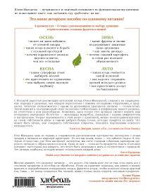 Обложка сзади Сезонное питание на практике. Как жить в гармонии с природой Юлия Мальцева