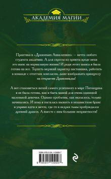 Обложка сзади Драконьи Авиалинии. Факультет Погонщиков Ольга Пашнина
