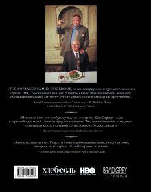 Обложка сзади The Sopranos Family Cookbook. Кулинарная книга клана Сопрано Арти Букко, Аллен Ракер, Мишель Шиколоне, Дэвид Чейз