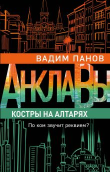 Обложка Костры на алтарях Вадим Панов