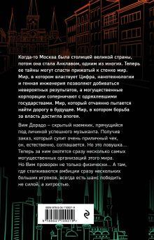Обложка сзади Костры на алтарях Вадим Панов
