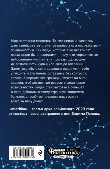 Обложка сзади Аркада. Эпизод третий. maNika Вадим Панов