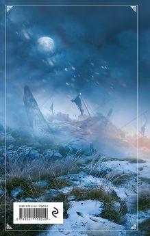 Обложка сзади Гибель Богов-2. Книга восьмая. Душа Бога. Том 1 Ник Перумов