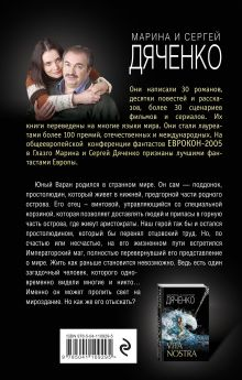Обложка сзади Варан Марина и Сергей Дяченко