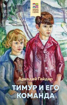 Обложка Тимур и его команда Аркадий Гайдар