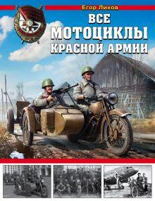 Все мотоциклы Красной Армии