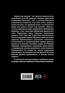 Обложка сзади Великая подземная война. Очерк подземно-минной войны под полями Первой мировой Алексей Ардашев