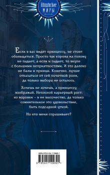 Обложка сзади Иная сторона Тарина Наталья Мазуркевич