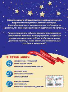 Обложка сзади Развиваем графомоторные навыки: для детей 3-4 лет А. В. Пономарева