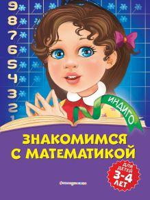 Знакомимся с математикой: для детей 3-4 лет