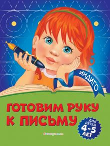 Обложка Готовим руку к письму: для детей 4-5 лет А. В. Пономарева