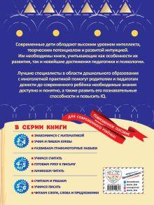 Обложка сзади Готовим руку к письму: для детей 4-5 лет А. В. Пономарева