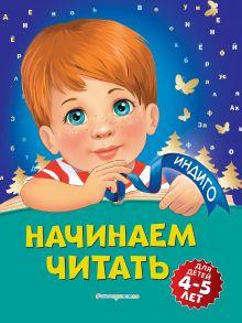 Начинаем читать: для детей 4-5 лет