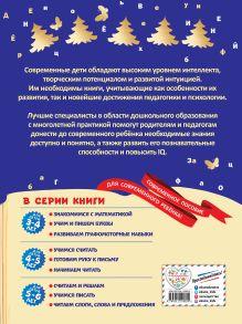 Обложка сзади Начинаем читать: для детей 4-5 лет А. В. Пономарева