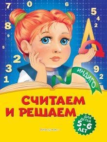 Считаем и решаем: для детей 5-6 лет