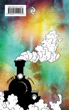Обложка сзади Вокруг света за 80 дней Жюль Верн
