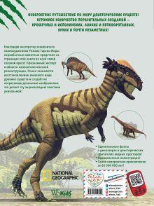 Обложка сзади Всё о динозаврах и других древних животных Джузеппе Брилланте, Анна Чесса