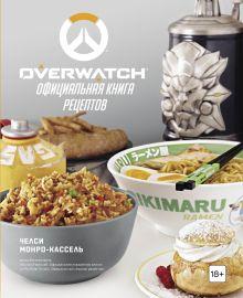 Overwatch. Официальная книга рецептов