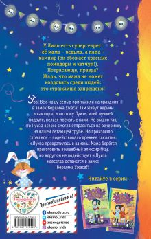 Обложка сзади Вечеринка в замке (выпуск 3) Анна Лотт